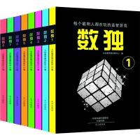 【限时秒杀包邮】6-12岁 数独游戏书(全8册)口袋书