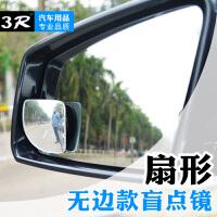 汽车后视镜盲点镜倒车镜反光镜盲区镜高清辅助镜360度旋转无边框