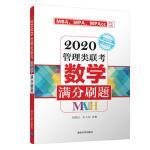义博! 2020管理类联考数学满分刷题