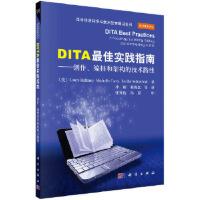 【正版�F�】DITA���`指南――��作、�排和架��的技�g路� 李�f、栗�岳� 9787030360014 科�W出版社