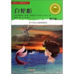 封面有磨痕 金麦田少儿国际获奖丛书:白轮船 [吉尔吉斯斯坦] 钦吉斯・艾特玛托夫,梅子涵,苏南,雷延 97875397