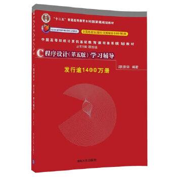 "C程序设计(第五版)学习辅导 ""十二五""普通高等教育本科*规划教材、北京市高等教育精品教材立项项目,发行逾1250万册的经典教材《C程序设计(第五版)》的配套用书。"