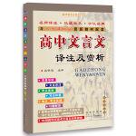 高中文言文译注及赏析(2019人教必修1~5)