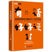 有话好好说:实现职场有效沟通的20个工具方法论