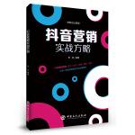 抖音营销实战方略 电子商务 运营管理书籍