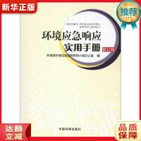 环境应急响应实用手册,中国环境出版社【新华书店】