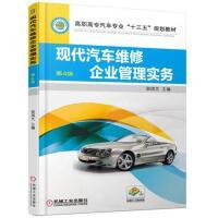 现代汽车维修企业管理实务(第4版) 栾琪文 主编