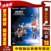 大赢领力 蓝海中国经营管理国际论坛 曾仕强 李明智 何飞鹏(6DVD)视频讲座光盘影碟片