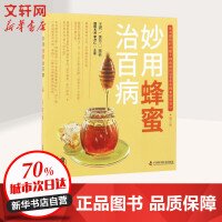 妙用蜂蜜治百病(第3版) 王君,黄芳 编著