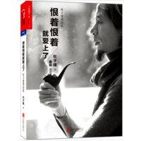 恨着恨着就爱上了:杜子建谬论集,杜子建,北京联合出版公司9787550234666