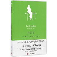 【正版全新直发】夜的草 帕特里克・莫迪亚诺 人民文学出版社9787020118243