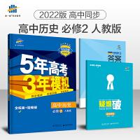 五年高考三年模拟历史必修二人教版2020版5年高考3年模拟高一历史必修2