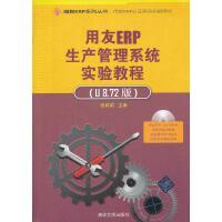 用友ERP生产管理系统实验教程(U8.72版)