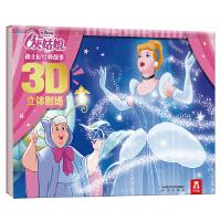 迪士尼经典故事3D立体剧场-灰姑娘