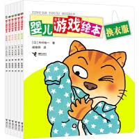 婴儿游戏绘本-我能行(套装共6册)