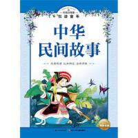 彩绘注音版 悦读童年丛书:中华民间故事