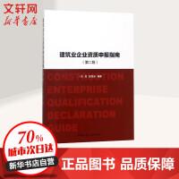 建筑业企业资质申报指南(第2版)