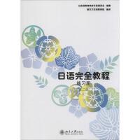 日语完全教程练习册.第2册 日本语教育教材开发委员会 编著