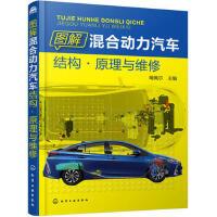图解混合动力汽车结构原理与维修 混合动力电动汽车维修教程书籍 汽车结构构造故障检测修理技术书籍