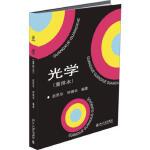 光学(重排本) 赵凯华,钟锡华 北京大学出版社
