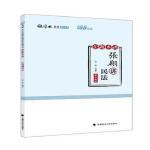 张翔讲民法 9787562084075 张翔 中国政法大学出版社