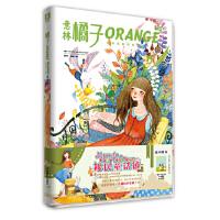 【二手旧书9成新】橘子2014年04期--移民童话镇(赠晴书记事本) 意林・漫绘 吉林摄影出版社 9787549820