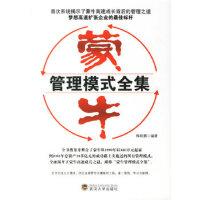 【旧书二手书9成新】单册售价 蒙牛管理模式全集 梅晓鹏 9787307054479