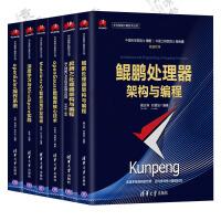 华为智能计算技术丛书 openEuler操作系统+MindSpore实践+ModelArts人工智能+openGauss