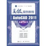 高级案例:中文版AutoCAD2011基础与应用高级案例教程