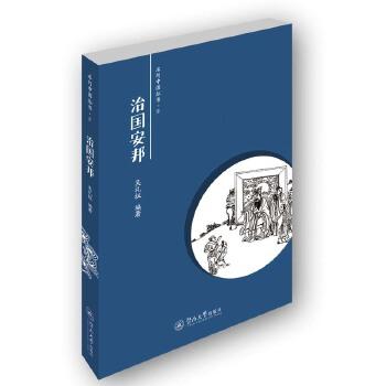 治国安邦(pdf+txt+epub+azw3+mobi电子书在线阅读下载)