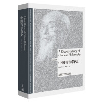 中国哲学简史(英汉双语对照)