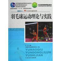 二手包邮正版羽毛球运动理论与实践 肖杰 人民体育出版社D811