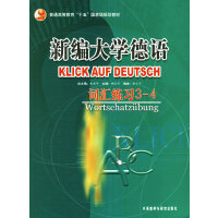 新编大学德语(3-4)(词汇练习)――被广泛应用的德语基础教材,突出德语应用能力