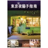 �|京夜�子指南 东京旅行旅游攻略 港台繁体中文图书 夜店夜市购物指南