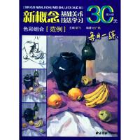 基础美术技法学习30天色彩组合 色彩单个范例 水粉画教程 临摹范本 西泠印社出版社