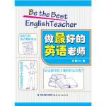 正版促销中tt~做最好的英语老师 9787533460419 葛文山 福建教育出版社