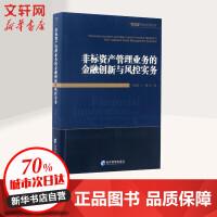 非标资产管理业务的金融创新与风控实务 李爱民,王巍 主编