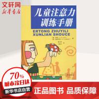儿童注意力训练手册 四川大学出版社