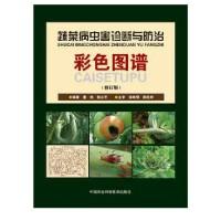 蔬菜病虫害诊断与防治彩色图谱 2015年重新修订版