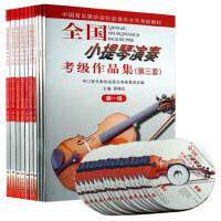 【组套10本】全*小提琴演奏考试级作品集 第三套 第壹级-第十级(附1CD)艺术 音乐 小提琴 小提琴考级教程书籍 人