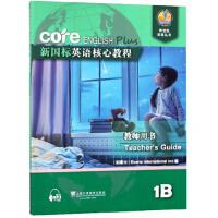 正版-H-新国标英语核心教程教师用书:1B:1B [加拿大] 伊瓦瑞国际公司 9787544655651 上海外语教育