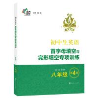 2021新版八年级初中生英语首字母填空与完形填空专项训练 黄侃第4版 初二英语阅读理解完形填空8年级上下册习题辅导书南京