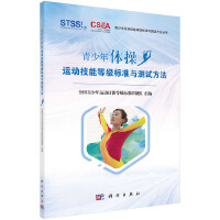 青少年体操运动技能等级标准与测试方法