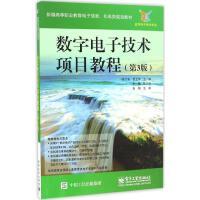 数字电子技术项目教程(第3版) 谢兰清,黎艺华 主编