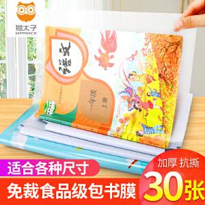猫太子 小学生加厚书皮书套一体化透明防水包书皮书膜书本保护套