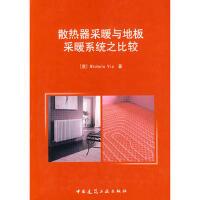 散热器采暖与地板采暖系统之比较 (意)MicheleVio 9787112118472