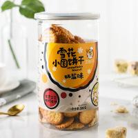 芝焙雪花小圆饼干 做牛轧饼雪花酥饼干材料烘焙原料300g