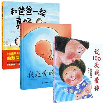 全套3册 和爸爸一起真好我是爱的种子说100次我爱你 3-4-5-6-7周岁儿童启蒙绘本认知 宝宝睡前图画故事书 婴幼儿书籍 亲子互动读物