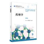 药理学(第3版/高职药学/配增值) 罗跃娥、樊一桥 人民卫生出版社