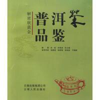 【新书店正版】普洱茶品鉴,朱斌,云南人民出版社9787222049178
